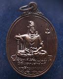 3.เหรียญพระศิวะ หลังพระพรหม พิธีพรหมศาสตร์ วัดทุ่งเสรี พ.ศ. 2519 อาจารย์ชุม ไชยคีรี เจ้าพิธี