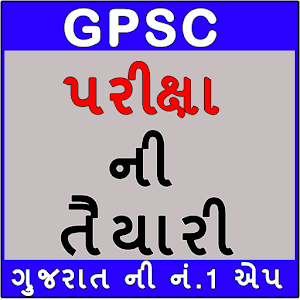 Download GPSC Gk Gujarati For PC Windows and Mac