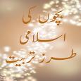 Bachon ki Islami TarzETrabiyat
