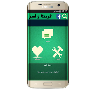 فريحة - Fariha - screenshot