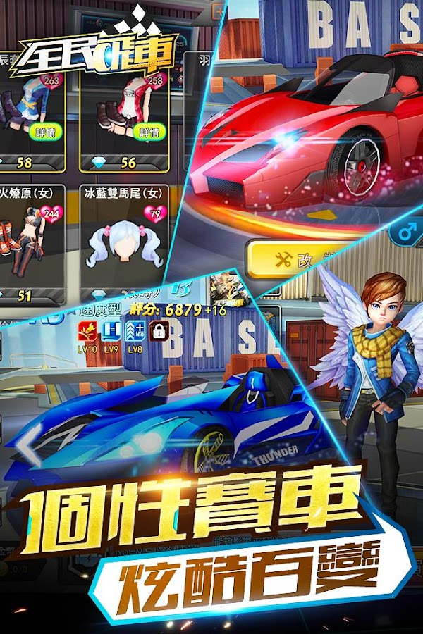 全民飛車 Screenshot 4
