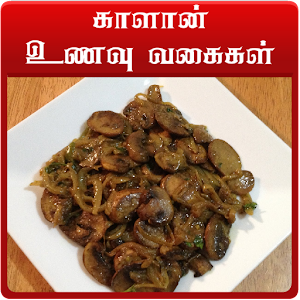 mushroom recipes in tamil
