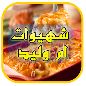 Download وصفات ام وليد For PC Windows and Mac