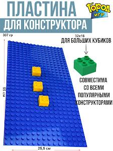 """Конструктор серии """"Город игр"""", D0002/10260"""
