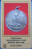 เหรียญในหลวงทรงผนวช บล็อคเจดีย์หัก หน้าวงเดือน เนื้อทองแดง สวยกิบ..พร้อมบัตรรับรอง . หายากแล้ว
