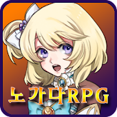 Download 노가다 RPG [쯔꾸르] APK to PC