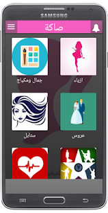 مجلة صاكة - screenshot