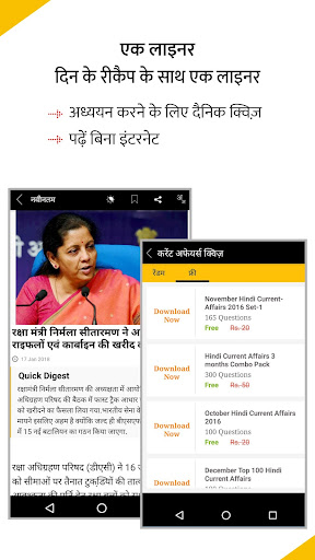 Current Affairs & GK in Hindi screenshot 3
