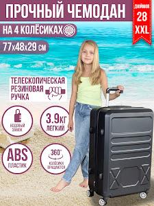 Чемодан, серии Like Goods, LG-12899