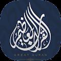 Great Quran | القرآن العظيم