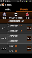 Screenshot of 運彩發發發