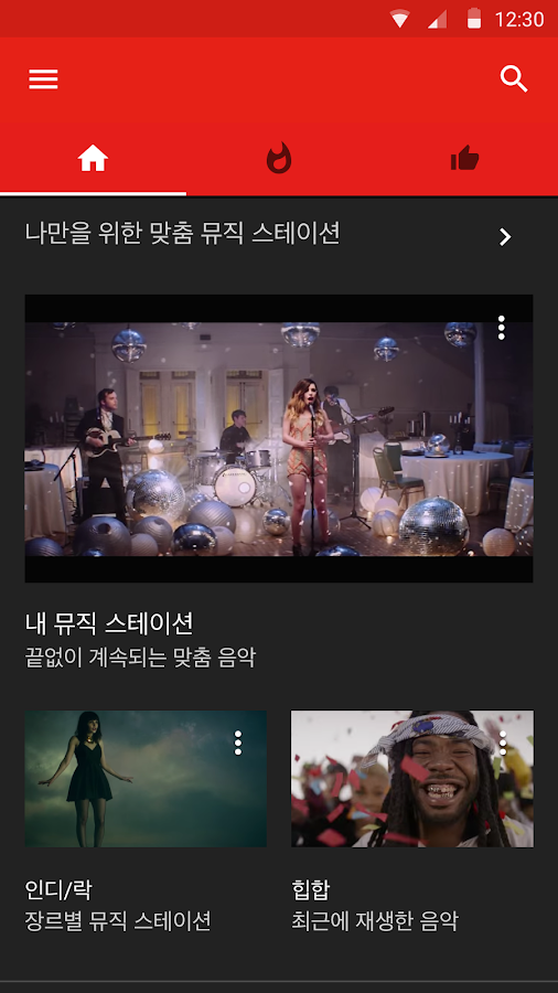 YouTube Music 이미지[5]