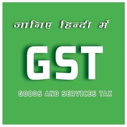 GST (app)