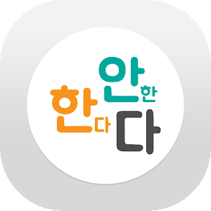 Download 한안다 For PC Windows and Mac