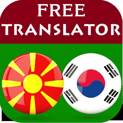 Android aplikacija Macedonian Korean Translator na Android Srbija