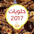 App حلويات بيتيه بدون انترنت 2017 apk for kindle fire