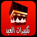App تكبيرات العيد والحج APK for Windows Phone