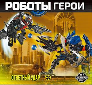 """Конструктор """"RoboBlock"""" Робот Герой синий XL"""