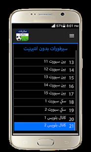 Download مباريات مباشرة بلا نتSimulator APK on PC