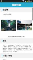 Screenshot of JAFお得ナビ