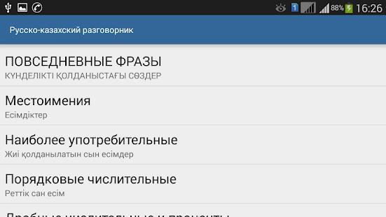Русско Казахски Разговорник