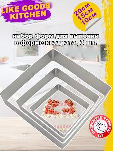 Формы для торта серии Like Goods, LG-12034