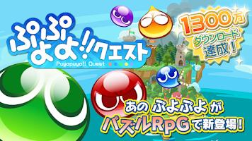Screenshot of ぷよぷよ!!クエスト