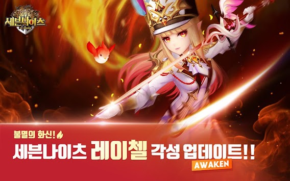 세븐 나이츠 Za Kakao APK screenshot thumbnail 9