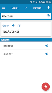 Turkish-Greek Dictionary - screenshot