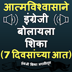 Learn English with Marathi - Marathi to English file APK for Gaming PC/PS3/PS4 Smart TV