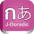 App Thai Japanese Dict/Translate apk for kindle fire