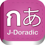 Thai Japanese Dict/Translate APK Image