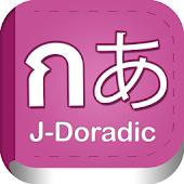 Thai Japanese Dict/Translate