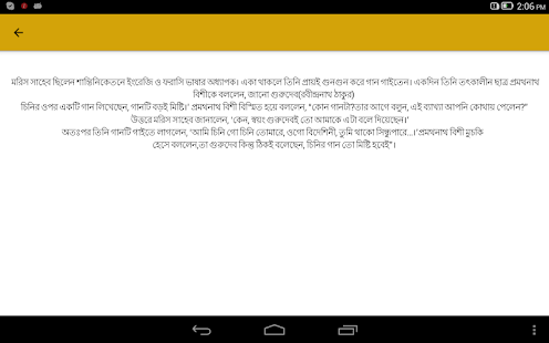 বিখ্যাতদের মজার ঘটনা - screenshot