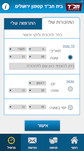 "בית חב""ד קטמון ירושלים ת""ו - screenshot"