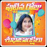 Telugu Birthday Photo Frames Icon