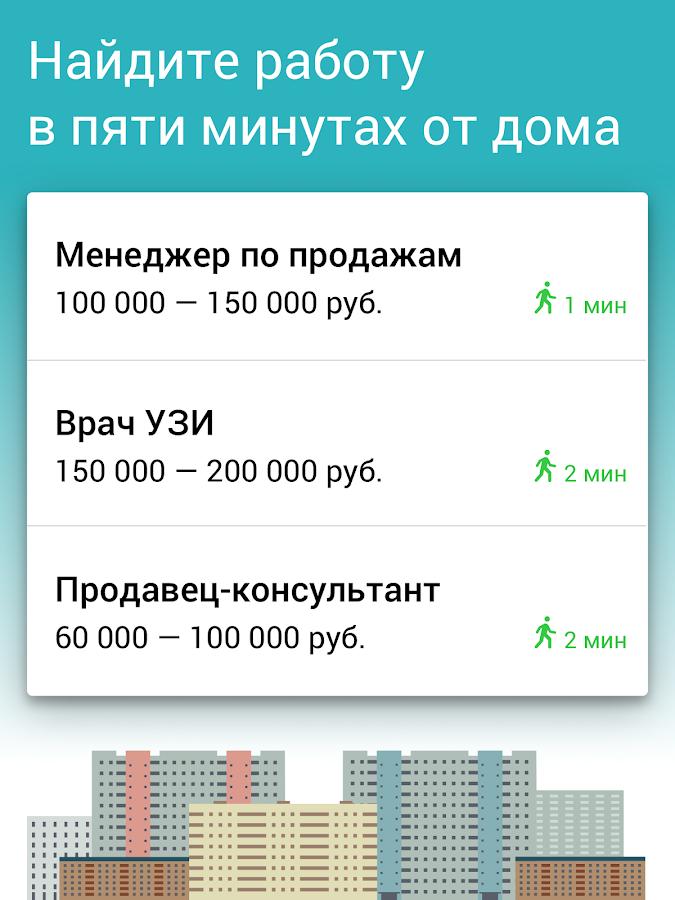 Работа, вакансии нате Superjob – Screenshot