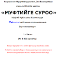 App Вопрос муфтию apk for kindle fire