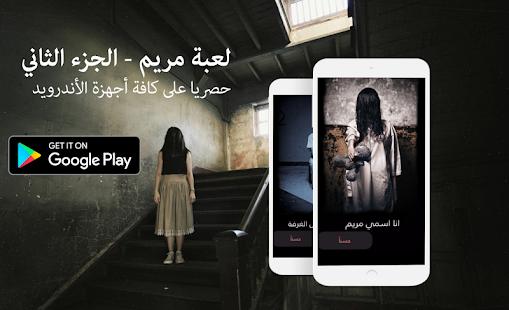 Game لعبة مريم - الجزء الثاني APK for Windows Phone