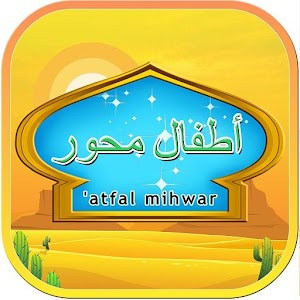 Download Al'Atfal Mihwar For PC Windows and Mac