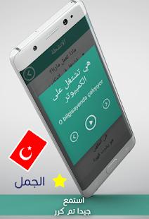 App تعلم اللغة التركية بدون انترنت APK for Kindle