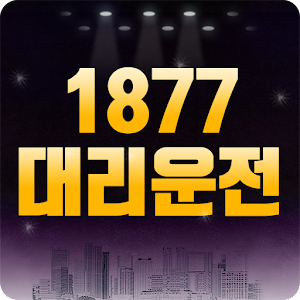 Download 1877대리운전 For PC Windows and Mac