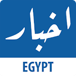 Akhbar Egypt - all the news APK Image