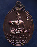 9.เหรียญพระศิวะ หลังพระพรหม พิธีพรหมศาสตร์ วัดทุ่งเสรี พ.ศ. 2519 อาจารย์ชุม ไชยคีรี เจ้าพิธี