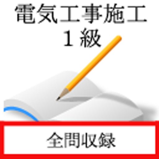 電気工事施工管理技士 1級 (app)