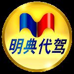 西安明典代驾 Icon