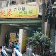 桃源炒餅館