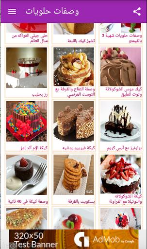 وصفات الحلويات بدون انترنت Screenshot