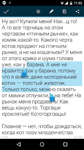 Читатель - screenshot