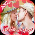 App اس ام اس عاشقانه رمانتیک 2017 APK for Kindle